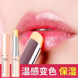 变色橄榄润唇膏保湿滋润补水不掉色防干裂男女士嘴部护理学生护唇