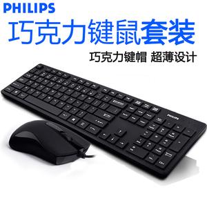 飞利浦巧克力键盘键鼠套装超薄有线鼠标笔记本外接键盘电脑办公用