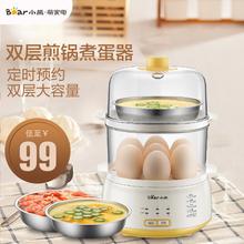 小熊ZDQ C14E1煮蛋器自动断电迷你蒸蛋器小型蒸蛋机家用小家电