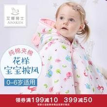 艾娜骑士 婴儿夹棉披风 婴儿外出披风斗篷宝宝斗篷新生儿披风秋冬
