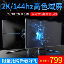电竞24英寸2K 144Hz游戏高清4K分辨率液晶台式电脑显示器高色域屏