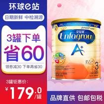 港版美赞臣3段 婴儿奶粉进口dha配方1-3岁宝宝婴幼儿童牛奶粉900g
