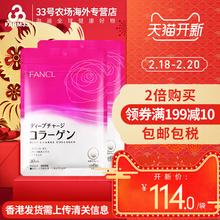 香港直发日本FANCL/芳珂HTC胶原蛋白片美白抗衰180粒30日 2倍购买