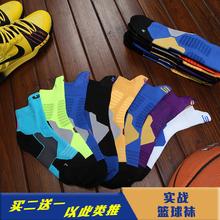 皓娜精英篮球袜男专业运动袜子欧文科比中筒袜加厚防滑毛巾底球袜