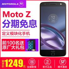 【送原厂礼盒】Motorola/摩托罗拉 XT1650-05 MOTO Z手机 骁龙820