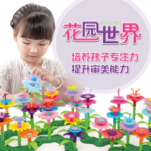 童商女孩玩具波普百变花园世界儿童diy手工早教益智简易拼装 套装