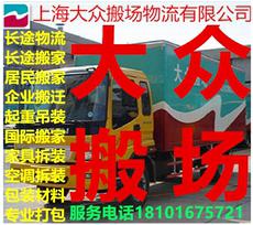 上海搬家公司家具大众搬场钢琴搬运长途货运大件大型移机家具拆装