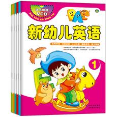 新幼儿英语起步启蒙教具0-2-3-4-6岁宝宝语言开发儿童英文训练书
