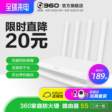 360 Home Firewall Router 5S Dual Gigabit Wireless 1200M Home 2.4/5G Dual-band Fiber Wi-Fi Signal Amplification Relay Through-wall Router