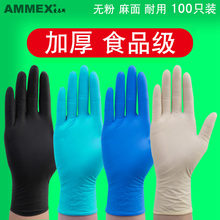 Love mas nitrile rubber latex thickening surgery laboratory medical disposable gloves food household 100