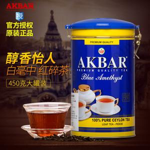 斯里兰卡红茶进口AKBAR锡兰红茶 茶叶罐装450g英式红茶碎