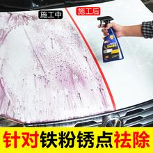 汽车铁粉去除剂白色车漆面去铁锈洗车去黄点锈点除锈清洗强力去污