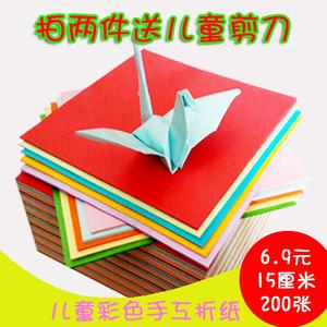 正方形儿童手工折纸15*15cm玫瑰花千纸鹤爱心折纸 a4彩纸diy包邮