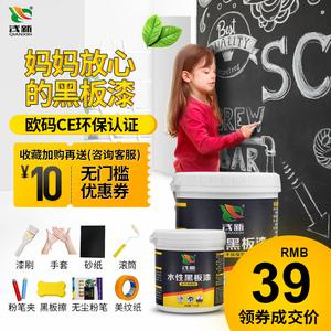 水性黑板漆墙面家具漆木板翻新乳胶漆环保画板油漆儿童房彩色涂料