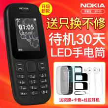 【送卡托+壳膜+耳机】Nokia/诺基亚 新105移动直板老人机大字大声老年小手机超长待机学生备用功能机迷你正品