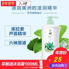 六神清新滋润沐浴露芦荟精华750ml/450ml/200ml不黏腻植物沐浴乳