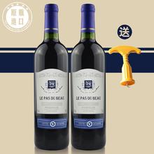 送开瓶器 法国原瓶进口红酒干红葡萄酒2瓶