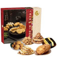 十月初五六福经典澳门特产礼盒鸡蛋卷零食杏仁饼干495g年货大礼包