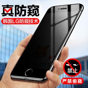 iphone7plus钢化膜防窥膜苹果8防窥防偷看防偷窥膜6手机贴膜全屏苹果钢化膜