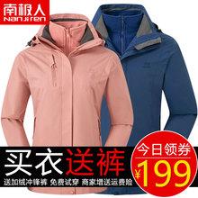 南极人冲锋衣男女潮牌户外三合一两件套秋冬加厚可拆卸抓绒登山服