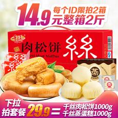 千丝肉松饼整箱早餐小面包网红零食品好吃的饼干蛋糕点心散装批发