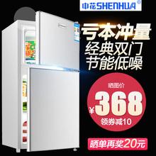 申花 双开门冷藏冷冻小型冰箱家用节能宿舍租房用二人世界电冰箱