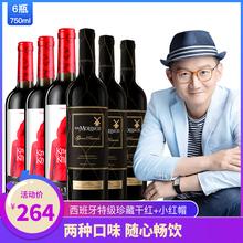 特级珍藏干红3瓶组合 风靡欧洲小红帽干红3瓶 正善酒类专营店