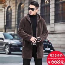 皮毛一体真皮皮衣皮草大衣外套连帽冬款 海宁羊剪绒男装 羊羔长款