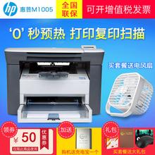 惠普m1005黑白激光打印机一体机家用复印扫描多功能办公hp1005