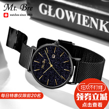 Star Watch Men's Tremble Concept Waterproof Fashion Simple Automatic Mechanical Watch Men's Watch Students