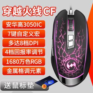 蝙蝠骑士3600网吧网咖有线游戏电竞cf鼠标专用一键瞬狙驱动宏编程
