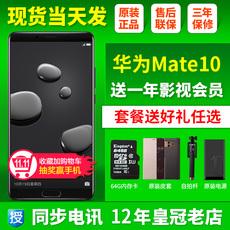 现货当天发送豪礼Huawei/华为 Mate 10全网通保时捷手机mate10pro