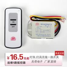 照明数码 追棒一路摇控器 灯饰灯具通用无线遥控开关家装 摇控器