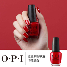 opi红色车厘子仙女指甲油女网红显白不可撕不可剥不掉色防水美甲