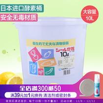 日本品牌 发酵桶酵素桶水果酿酒葡淘酒大号塑料桶密封收纳罐