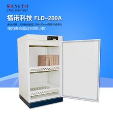 福诺消毒柜  图书消毒柜 档案资料消毒柜 200L容量 FLD-200A 包邮