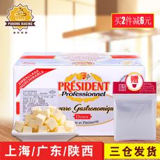 烘焙原料总统黄油块 动物性淡味发酵黄油 饼干面包用黄油原装500g