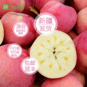【一号冰川】正宗新疆阿克苏冰糖心苹果红富士水果非陕西烟台昭通