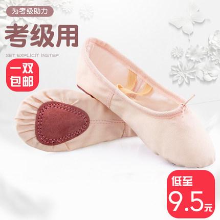 舞蹈鞋女软底 练功鞋 猫爪鞋品牌官网,舞蹈鞋女