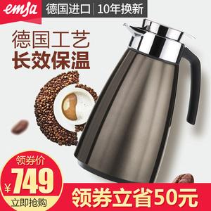 德国emsa爱慕莎热水壶家用大容量暖壶热水瓶玻璃内胆不锈钢保温壶