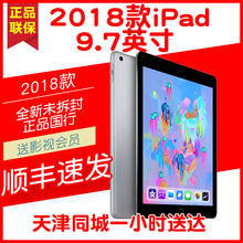 Tianjin Delivery of Apple/Apple iPad 2018 Tablet Air 29.7 inches 32/128 WiFi