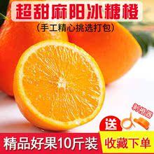 现摘现发橙子新鲜当季水果批发手剥橙脐橙甜橙 麻阳冰糖橙10斤 包邮