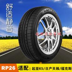 正品朝阳RP26汽车轮胎205/65R16 北汽幻速S3起亚日产天籁本田车胎