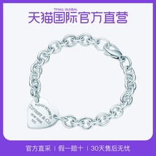 【直营】Tiffany & Co./蒂芙尼Heart Tag心形手链21149799
