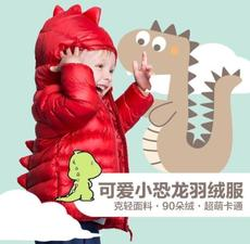 巴拉童装Bala男幼童轻薄羽绒服2017冬小宝宝羽绒外套28074151202