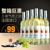 酒类正品 法国进口红酒干白葡萄特价 包邮 整箱6支6瓶非双支单支礼盒