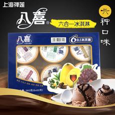 八喜纯正牛奶冰淇淋6合1装多口味冰激凌雪糕奶昔甜品冷饮60g*6支