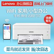 联想小新M7208W Pro M7268W无线激光打印机一体机身份证复印扫描三合一学生作业小型WIFI家用办公鼓粉分离