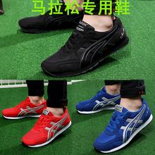运动鞋 男女跑步鞋 跳远鞋 竞走鞋 海尔斯同款 马拉松训练鞋 慢跑鞋 跑鞋