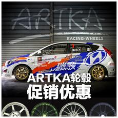ARTKA改装轮毂 旋压轮圈 促销优惠活动 多款式多车型多样化选择